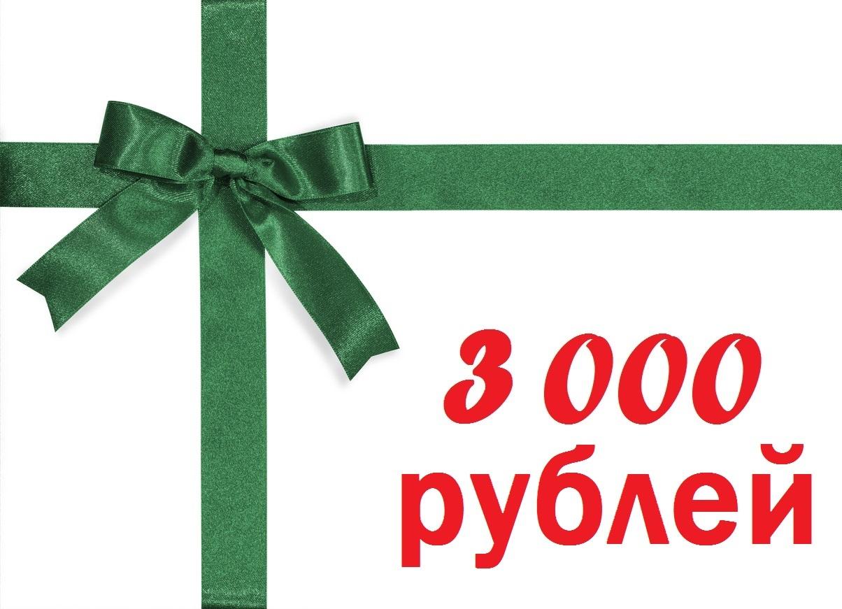 3000 рублей на счет