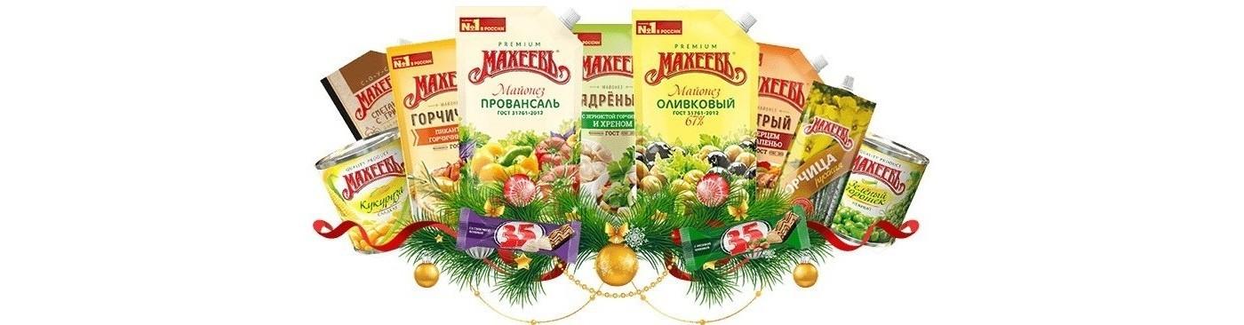 Призовой набор с продукцией МахеевЪ