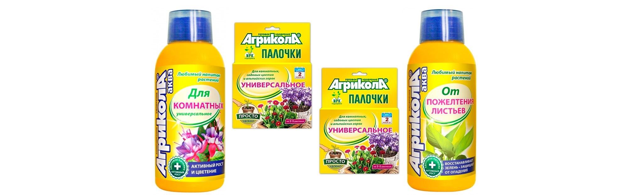Агрикола - любимый напиток для растений