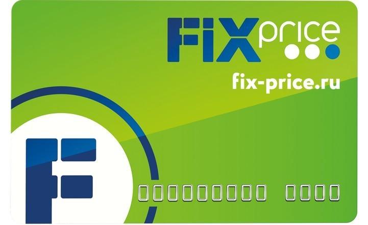 Сертификат Fix Price