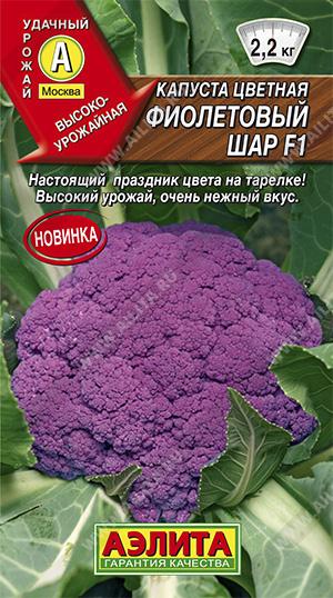 Капуста цветная Фиолетовый шар F1