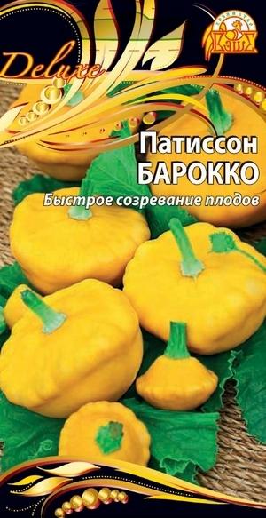 Патиссон Барокко