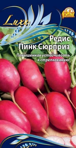 Редис Пинк Сюрприз