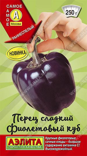 Перец сладкий Фиолетовый куб