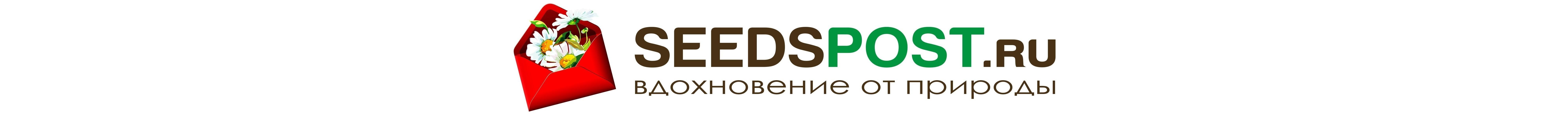 Seedspost