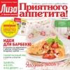 priyatnogo_appetita