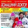 domashniy_doctor