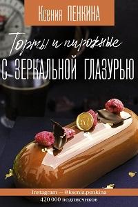 Муссовое пирожное; Малинка; с зеркальной глазурью: пошаговый рецепт